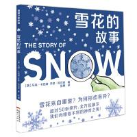 雪花的故事