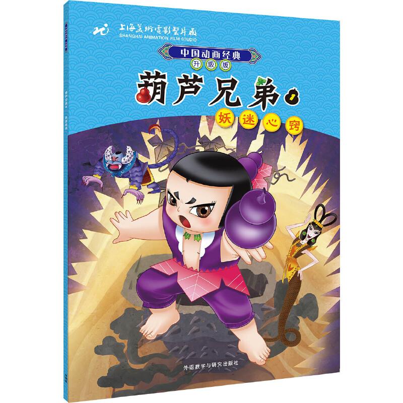 中国动画经典升级版:葫芦兄弟6妖迷心窍 热销100多万册中国动画经典系列全新升级,更多注音故事,更精彩绘图文字,浓缩八十年中国动画经典,传递三代人温暖记忆。注音美绘助力识字阅读,还可下载配乐故事音频。