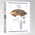 天人之际:中国传统思想