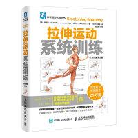 拉伸运动系统训练(全彩图解第2版) 人民邮电