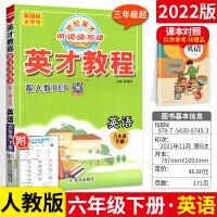 新世纪英才 听说读写译 英才教程英语六年级下册配人教PEP 课本全析与综合语言运用能力培养 英语配人教PEP教材 英语