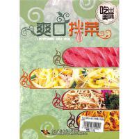 吃出美味-爽口拌菜(单碟装)DVD( 货号:1019110122011)
