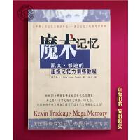【旧书二手书9新】魔术记忆:凯文都迪的超级记忆力训练教程 、(美)凯文・都迪(Kevin trudeau)著 、南海出