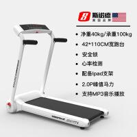 家用跑步机超静音减震折叠智能减肥机健身器材 1_美国斯诺德 VT11 白色