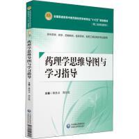 药理学思维导图与学习指导 中国医药科技出版社