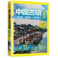 中国古镇自助游:感受人文、追寻历史、寻幽探险,含丰富旅行体验。1000多处景点,近1000幅精美图片