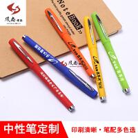 定制logo广告笔喷胶中性笔展会签字笔广告笔定制logo印刷订做公司礼品笔公司企业宣传广告笔