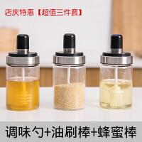 勺盖一体密封调料瓶厨房调味瓶套装用玻璃盐罐烧烤油壶带刷防潮调味罐
