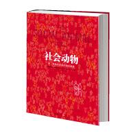 社会动物(理性固然可以让你成功,但感性的社会能力才能让你幸福!全球畅销40万册,被翻译成20种语言,蝉联世界各大畅销书