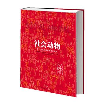 社会动物(pdf+txt+epub+azw3+mobi电子书在线阅读下载)