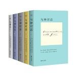 与神对话(全五卷)(完整收录《与神对话・全三卷》及《与神为友》《与神合一》,探讨从人生、世界到宇宙的各种疑问和真相)