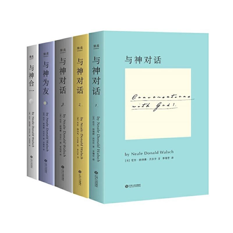 """与神对话(全五卷,一部不可撼动的殿堂级经典著作,值得一生等待的灵魂圣经。带你回归原初,活出真正的自己。全球销量超1500万册) """"与神系列""""完整版,改造众多学者与明星,刘德华、李连杰、刘同、张碧晨、刘亦菲力荐的心灵读物。刷新你的价值观,解答人生困惑、培养健全的思考方式、阐述爱的重要性。雄踞《纽约时报》畅销榜137周。 果麦出品"""