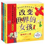 改变世界的女孩(精装全3册,理想启蒙关键期,感受真实的榜样力量)
