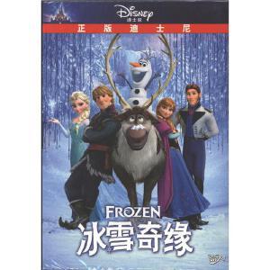 新华书店 原装正版 迪士尼动画超值珍藏 高清 冰雪奇缘DVD9 克里斯汀・贝尔