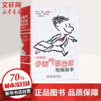 小淘气尼古拉少量故事(典藏版) 中国少年儿童出版社