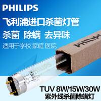 飞利浦(PHILIPS)紫外线杀菌消毒灯管TUV6W/8W/15W/30W紫外线消毒柜灯管