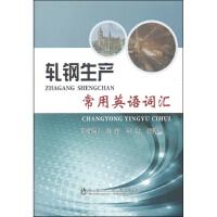 轧钢生产常用英语词汇 张荣华,崔岩,李杰 9787502466473-YJ