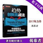 趋势创新高战法 揭幕者 山西人民出版社发行部 9787203096979