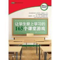 让学生爱上学习的165个课堂游戏 新教育实验基地丛书 正版 卢安约翰逊,赵娜,王冬云 9787515319032