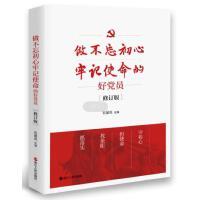 正版 做不忘初心牢记使命的好党员(修订版) 2019新版 浙江人民出版社