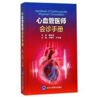 心血管会诊手册 正版 羊镇宇 9787565916755