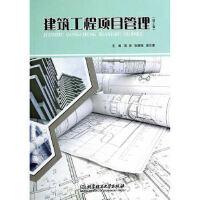 建筑工程项目管理(第2版) 陈俊张国强谢志秦 北京理工大学出版社