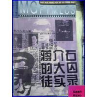 【二手8新正版】8蒋介石的大囚徒实录9787800619786 /刘绮菲