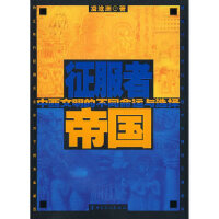 【新书店正版】征服者帝国-中西文明的不同命运与选择,凌沧州,工人出版社9787500841722