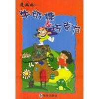 漫画派――牛奶糖&巧克力,(台湾)刘素珍,肥猫 绘,海豚出版社9787801381576