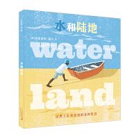 水和陆地 麦克米伦世纪