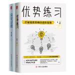 优势练习+简明逻辑(套装全2册)