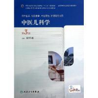 中医儿科学(第3版)/高职中医基础课 聂绍通