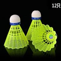 12只装000尼龙羽毛球耐打黄色白色塑料羽球