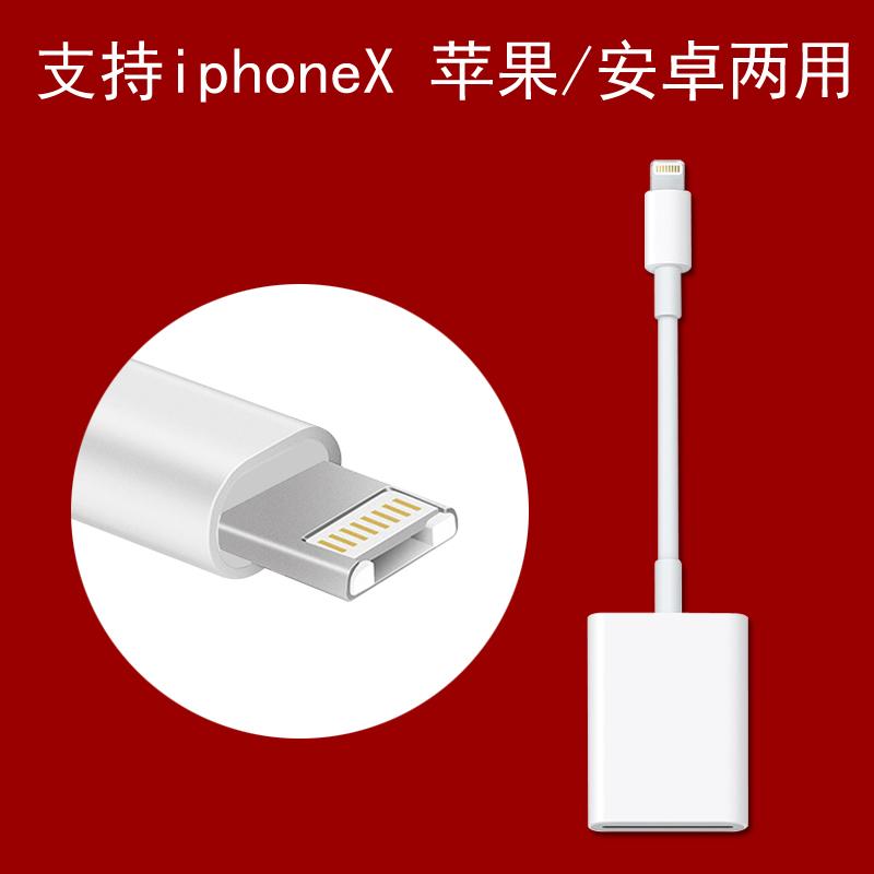 适用于苹果读卡器 iPad手机安卓OTG线Lightning to SD卡iPhone7相机套 苹果+安卓两用iPhone88Plus8X专用 USB2.0 发货周期:一般在付款后2-90天左右发货,具体发货时间请以与客服协商的时间为准
