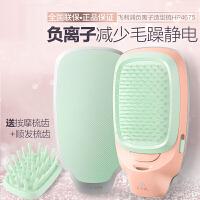 飞利浦(Philips) 梳子按摩梳 负离子造型梳 呵护头发 防静电 多功能美发 薄荷绿 HP4675/95