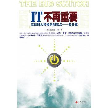 IT不再重要 (美)卡尔;闫鲜宁 中信出版社 正版书籍请注意书籍售价高于定价,有问题联系客服欢迎咨询。