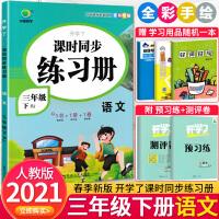 开学了课时同步练习册三年级下册语文 人教部编版