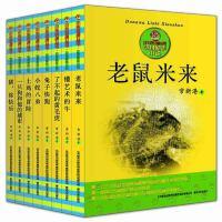 动物励志小说(套装共8册)