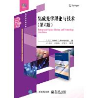 集成光学理论与技术(第六版)