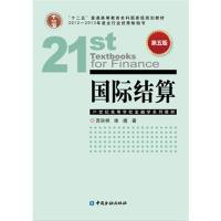 【二手书旧书8成新】国际结算(第五版)苏宗祥中国金融出版社9787504957207