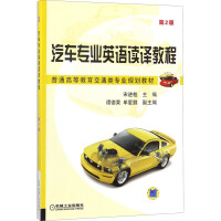汽车专业英语读译教程(第2版)/宋进桂 编者:宋进桂
