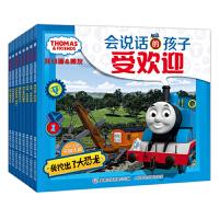托马斯和朋友会说话的孩子受欢迎(套装8册)托马斯和他朋友们小火车正版幼儿绘本儿童3-6周岁儿童书籍用八个托马斯故事解决