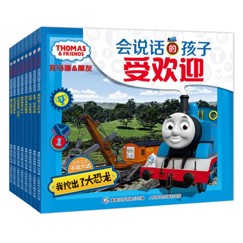 托马斯和朋友会说话的孩子受欢迎(套装8册)托马斯和他朋友们小火车正版幼儿绘本儿童3-6周岁儿童书籍用八个托马斯故事解决孩子沟通时的八大问题 读托马斯全新故事,学8大沟通技巧。学会说话,更受欢迎!