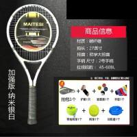 网球拍初学者单人专业全碳素大学生一体拍双人带线回弹训练器套装