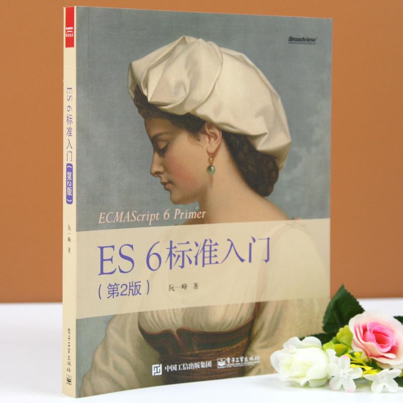ES6标准入门 第2版阮一峰 第二版 ECMAScript6入门教材 ES6教程全书 深入理解ES6 JavaScript开发工具书 程序设计 计算机教材