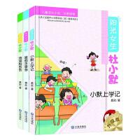 阳光女生杜小默升级版(套装共三册)
