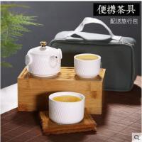 美观精致一茶壶两杯简易迷你泡茶器陶瓷功夫茶具套装旅行小茶杯便携包