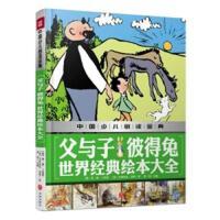 父与子 彼得兔 世界经典绘本大全-中国少儿必读金典