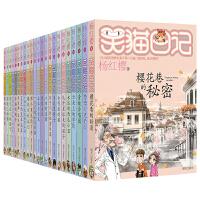 正版笑猫日记系列全套集23册杨红樱童书哭猫日记