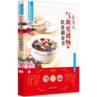 让女人气血更通畅的饮食调养书 中国中医药出版社
